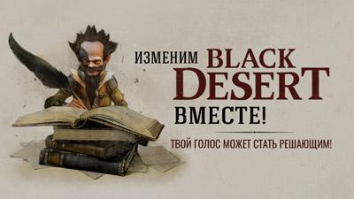 Участвуй в опросе и измени игру Black Desert под свой вкус