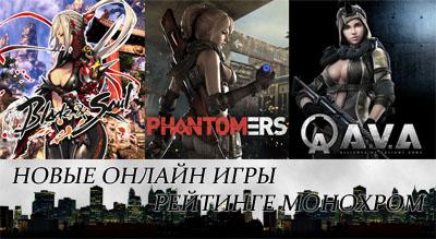 Новые онлайн игры в рейтинге Монохром