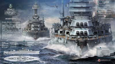 World of Warships конкурс «Морская инфографика»