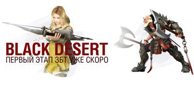 Black Desert первый этап ЗБТ уже скоро
