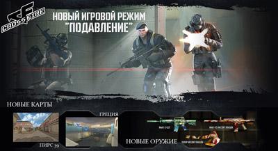 Новое обновление игры Cross Fire установлено