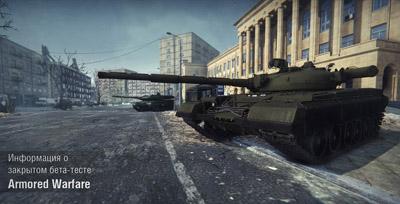 Armored Warfare бета-тест откладывается