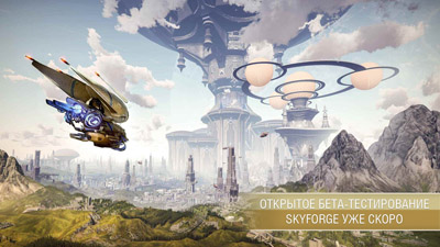 Дата выхода Skyforge ОБТ уже скоро