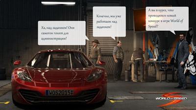 Конкурс «Придумай диалог» в игре World of Speed