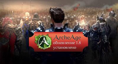 ArcheAge  установлено обновление 1.8