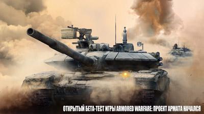 Открытый бета-тест игры Armored Warfare: Проект Армата начался
