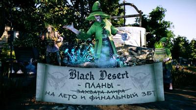 Новости о дате финального этапа ЗБТ Black Desert