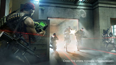 Cross Fire итоги турнира «Подавление»