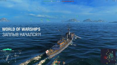 World of Warships заплыв начался?!