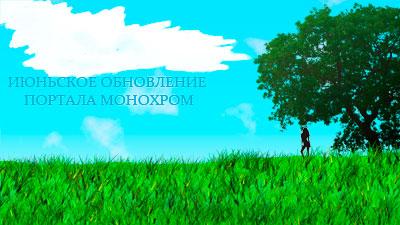 Июньское обновление портала Монохром