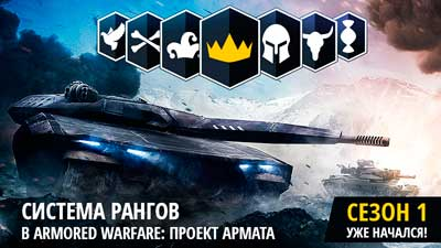 Armored Warfare: Проект Армата ранговая система запущена!