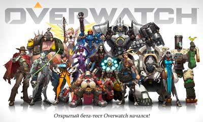 Открытый бета-тест Overwatch начался