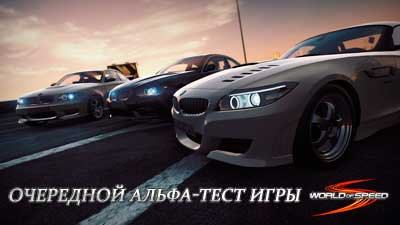 Очередной альфа-тест игры World of Speed